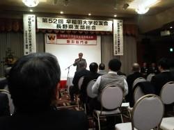 第52回早稲田大学校友会 長野県支部総会
