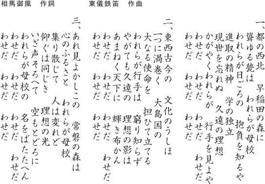 早稲田大学校歌
