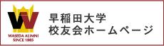早稲田大学校友会